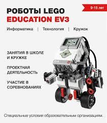 <b>Конструктор</b> ЛЕГО робототехника | <b>наборы</b> роботостроения ...