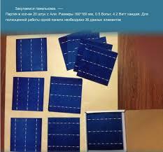 Солнечные батареи в сумке