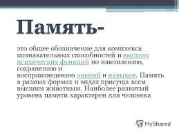 Презентация на тему Тренирую память Работа Калмыкбаевой  2 это