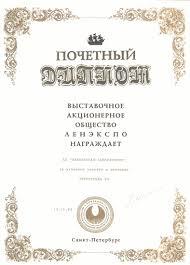 Дипломы и медали УЛЬТРАЗВУКОВАЯ ТЕХНИКА ИНЛАБ Диплом · Диплом