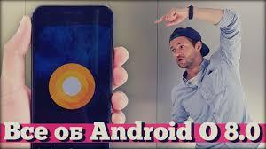 Android O (8.0): Фишки, о которых вам не рассказали - YouTube