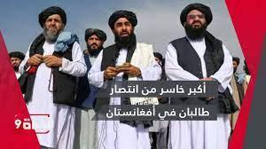 أكبر خاسر من انتصار طالبان في أفغانستان - YouTube