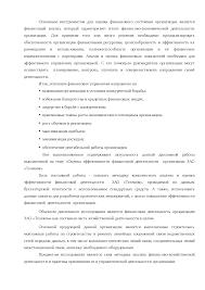 Анализ эффективности финансовой деятельности ЗАО Телеком диплом  Это только предварительный просмотр