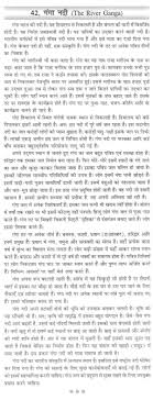 essay on river ganga in hindi