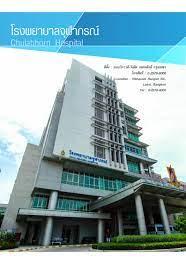 โรงพยาบาลจุฬาภรณ์ - สำนักงานเขตหลักสี่