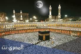 نغمة تكبيرات العيد من الحرم المكي mp3 - المصري نت