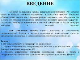 Современные антигипертензивные средства презентация онлайн Современные антигипертензивные средства