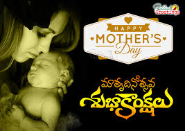 Telugu Mothers Day 2017 Greetings Quotes Messages