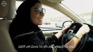 جولة مع حصة في حرم جامعة الأميرة نورة بعد أن استلمت رخصة قيادة - YouTube