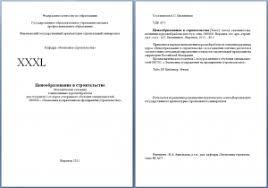 ВГАСУ ценообразование в строительстве курсовая работа рублей Курсовая работа по предмету Ценообразование в строительстве для ВГАСУ