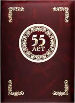 СпецАрт Поздравления благодарности поздравительные дипломы   55 лет от 600 руб 1 500 руб