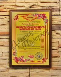 Подарочный диплом Самого заслуженного юбиляра за рублей  Подарочный диплом Самого заслуженного юбиляра