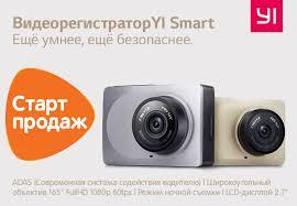 Новинка! <b>Видеорегистратор YI Smart Dash</b> Camera   Новости DNS
