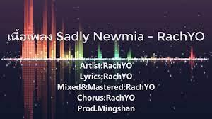 🎶❣ เนื้อเพลง Sadly Newmia - RachYO ❣🎶 เนื้อร้อง คาราโอเกะ Visualizer  ขอโทษจากหัวใจ ยังรักเธอ - YouTube