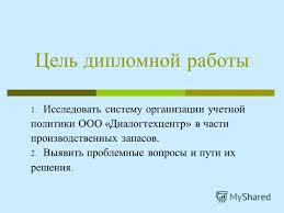 Презентация на тему Тема дипломной работы Учетная политика  3 Цель дипломной