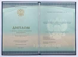 Купить диплом менеджера в Москве Оригинальные бланки ГОЗНАК Купить диплом менеджера о среднем специальном образовании