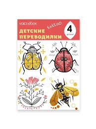 временная татуировка переводилка скарабей и пчела Voicebook