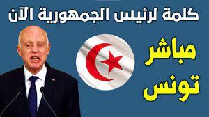مباشر الآن   تصريحات خطيرزة للرئيس قيس سعيد - تونس اليوم . - YouTube
