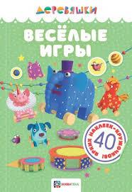 Детские <b>книжки с наклейками</b> купить в Москве: интернет-магазин ...