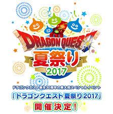ドラゴンクエスト夏祭り2017公式サイト