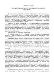 Ответы на некоторые вопросы билетов по Основам Права реферат по  Некоторые вопросы правовой природы ЦБ РФ реферат по праву скачать бесплатно банк центральные резервная создания функции
