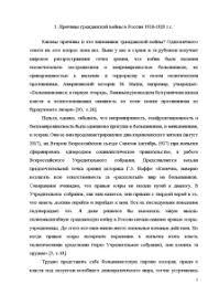 Гражданская война в России причины этапы последствия Реферат Реферат Гражданская война в России причины этапы последствия 5