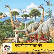 Kahani Dinosaur ki - Hindi Stories for Kids – Books That Speak – Podcast –  Podtail