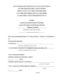 Отчет по производственной практике на примере АО Завод Элекон  Отчёт по практике Отчет по производственной практике на примере АО Завод Элекон 1