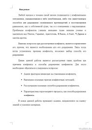 Контрольная Причины конфликтов и способы их разрешения  Причины конфликтов и способы их разрешения 27 05 14