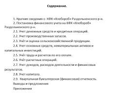Отчет по практике бухгалтера Отчет по практике по финансовому учету бухгалтера в КФХ Хлебороб