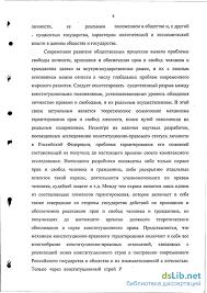 статус личности в Российской Федерации конституционные основы  Правовой статус личности в Российской Федерации конституционные основы гарантирования