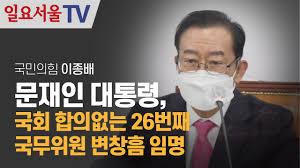 이종배 문재인 대통령, 국회 합의없는 26번째 국무위원 변창흠 임명 - YouTube