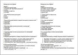 Проверочная работа по биологии на тему Кровь  Проверочная работа по биологии на тему Кровь