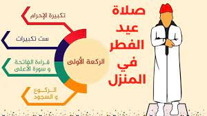 كيف نصلي صلاة العيد في البيت وتطبيق من فضيلة الشيخ عبد الله نهاري - YouTube