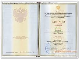 Академия права и управления Федеральной службы исполнения наказаний  Купить диплом Академия права и управления Федеральной службы исполнения наказаний