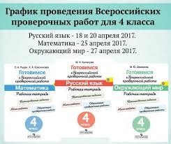 ВПР класс Школа № Челябинска Добавить комментарий Отменить ответ