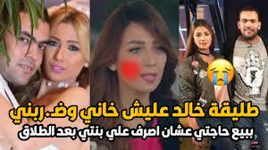 طليقة خالد عليش خاني وضـ.ربني وببيع حاجتي عشان اصرف علي بنتي بعد الطلاق -  YouTube