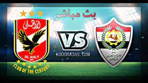بث مباشر مباراة الاهلي والانتاج الحربي اليوم - الدوري المصري HD - YouTube