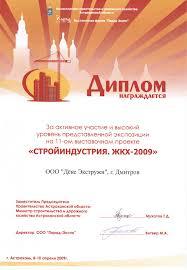 Награды Дёке Экстружн Диплом Стройиндустрия ЖКХ 2009