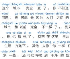 Learn vocabulary, terms and more with flashcards, games and other study tools. Focusing On Mandarin Tones Without Being Distracted By Pinyin Hacking Chinese