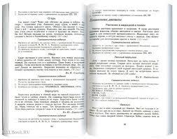 контрольных диктантов по русскому языку класс  500 контрольных диктантов по русскому языку 1 4 класс 1 4 1