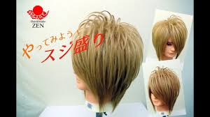 メンズヘアセット スジ盛りzenのhow To ヘアセット29mens Hair Set