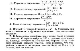Итоговая контрольная работа по математике класс hello html m7cd6c870 png