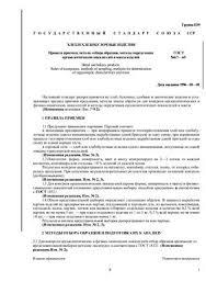 Отчет о прохождении производственной практики на предприятии  Отчет о прохождении производственной практики на предприятии Славянский хлебозавод