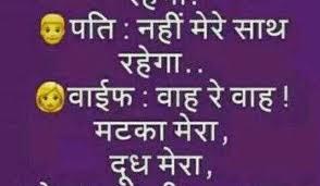 2019 funny non veg hindi jokes images