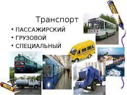 Грузовые автомобили Реферат Транспорт Грузовой транспорт реферат