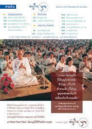 วารสาร_อยู่ในบุญ_ ฉบับที่ 043 ประจำเดือนพฤษภาคม พ.ศ.2549
