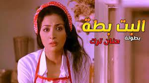 قبل الاعتزال فيلم البت بطة الممنوع من العرض💋| بطولة الفنانة حنان ترك |  arabic movies 2021 - YouTube