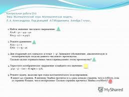 Презентация на тему Слушателя курсов повышения квалификации  10 Контрольная
