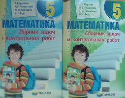 Учебник и решебник задач по Математике класс По новой программе  Для учителей и учащихся 5 классов общеобразовательных учебных заведений